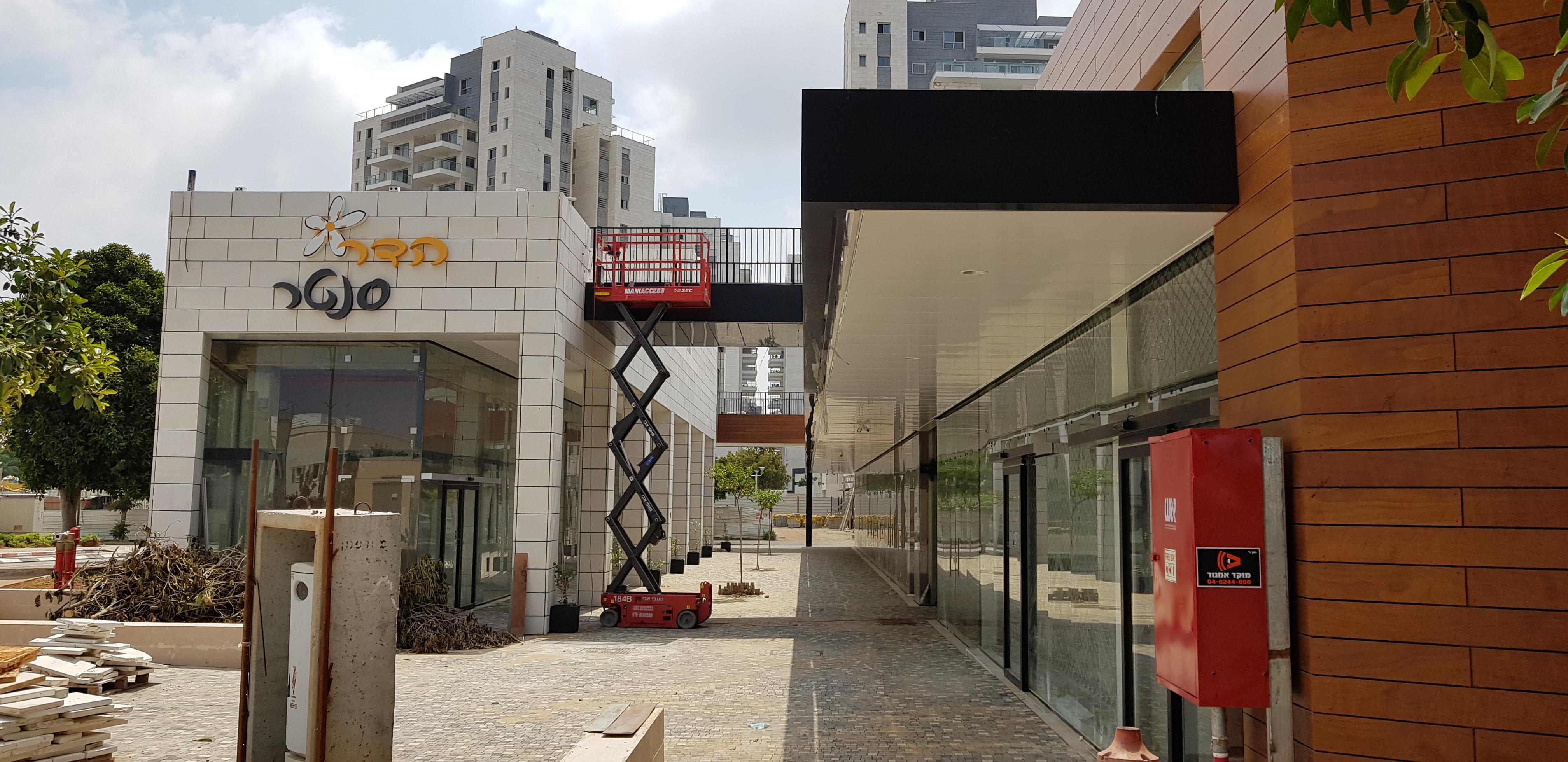 מרכז מסחרי פרדס חנה - טופ סנטר